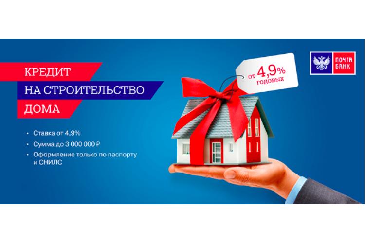 Строительство домов в кредит или рассрочку