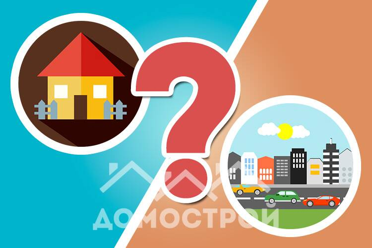 Мой дом, моя крепость: квартира или дом из бруса?